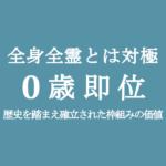 0歳即位 全身全霊とは対極の憲法「象徴」規定