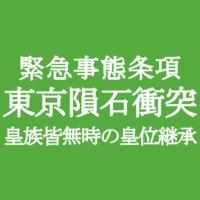 究極例:東京隕石衝突における皇位継承