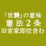 憲法2条 「世襲」の意味