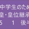 5本に分割【Youtube】小中学生のための天皇・皇位継承論 1