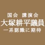 大塚耕平参議院議員の注目発言